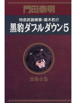 黒豹ダブルダウン 5(ノン・ノベル)