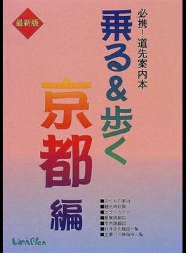 乗る&歩く 京都編1998年度秋冬版