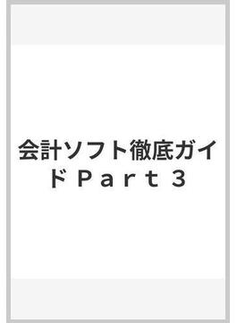 会計ソフト徹底ガイド Part 3