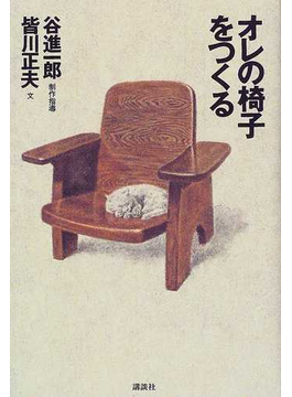 オレの椅子をつくる(The New Fifties)