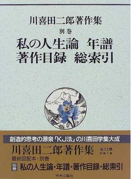 川喜田二郎著作集 別巻 私の人生論・年譜・著作目録・総索引