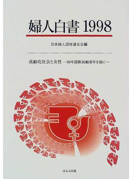 婦人白書 1998 高齢化社会と女性