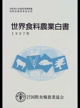世界食料農業白書 1997年