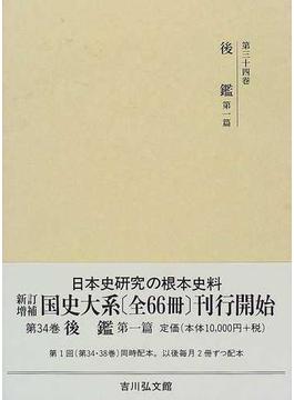 国史大系 新訂増補 新装版 第34巻 後鑑 第1篇