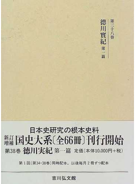 国史大系 新訂増補 新装版 第38巻 徳川実紀 第1篇