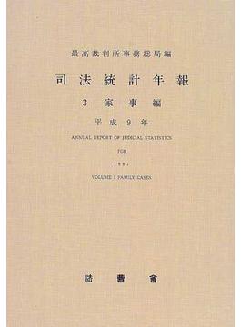 司法統計年報 平成9年 3 家事編