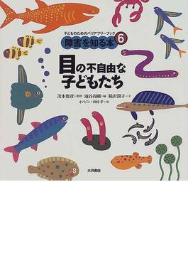 障害を知る本 子どものためのバリアフリーブック 6 目の不自由な子どもたち