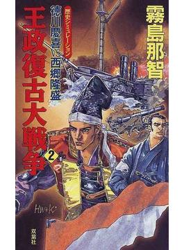 王政復古大戦争 徳川慶喜VS西郷隆盛 2