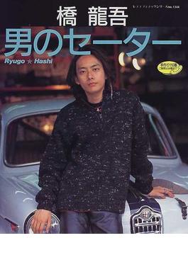 橋竜吾男のセーター