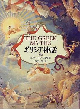 ギリシア神話 新版
