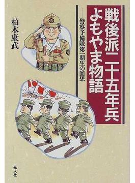 戦後派二十五年兵よもやま物語 警察予備隊第一期生の回想