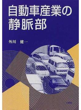 自動車産業の静脈部 自動車リサイクルに関する経済地理学的研究