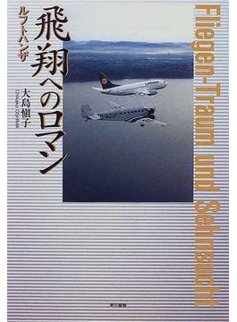 飛翔へのロマン ルフトハンザ