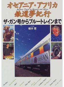 オセアニア・アフリカ鉄道夢紀行 ザ・ガン号からブルートレインまで