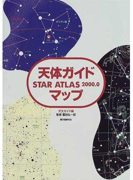 天体ガイドマップ Star atlas 2000.0