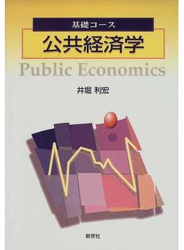 公共経済学