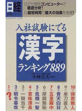 入社試験にでる漢字ランキング889 でた問をコンピューターで徹底分析! 最短時間で最大の効果を発揮!(日経就職シリーズ)