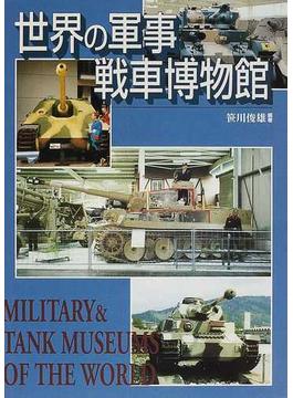 世界の軍事・戦車博物館