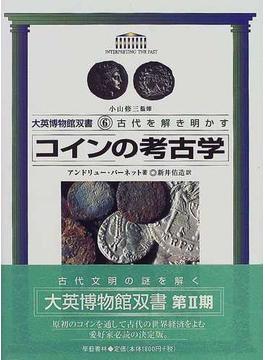 コインの考古学