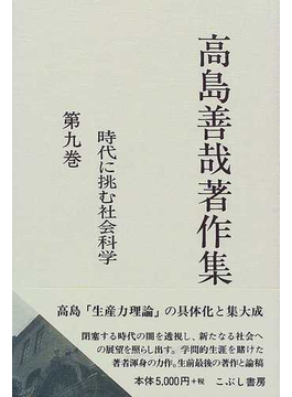 高島善哉著作集 第9巻 時代に挑む社会科学