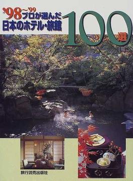 プロが選んだ日本のホテル・旅館100選 '98〜'99