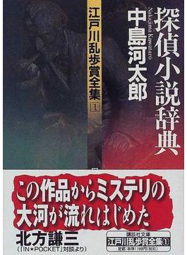 江戸川乱歩賞全集 1 探偵小説辞典(講談社文庫)