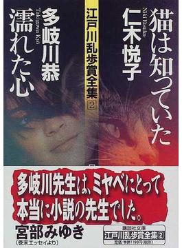 江戸川乱歩賞全集 2 猫は知っていた(講談社文庫)