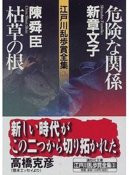 江戸川乱歩賞全集 3 危険な関係(講談社文庫)