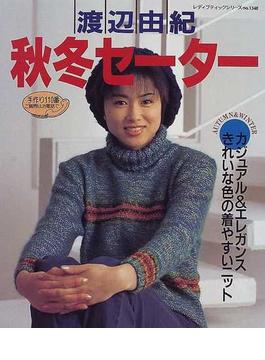渡辺由紀秋冬セーター カジュアル&エレガンスきれいな色のニット