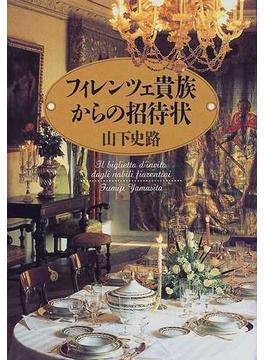 フィレンツェ貴族からの招待状
