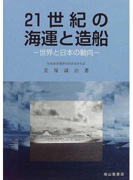 21世紀の海運と造船 世界と日本の動向