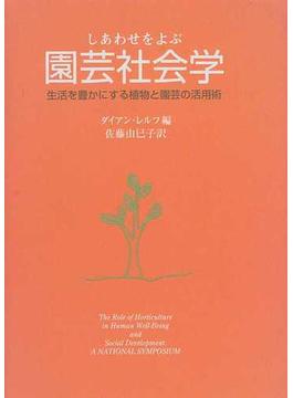 しあわせをよぶ園芸社会学 国際シンポジウム「人間のしあわせと社会開発における園芸の役割」の記録