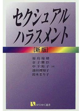 セクシュアル・ハラスメント 新版(有斐閣選書)