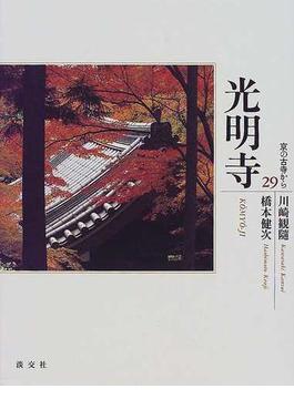 京の古寺から 29 光明寺