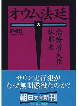 オウム法廷 3 治療省大臣林郁夫(朝日文庫)