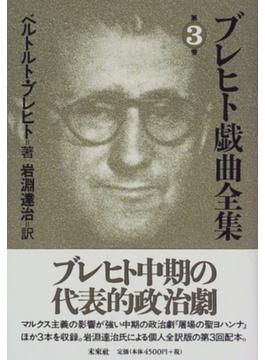 ブレヒト戯曲全集 第3巻