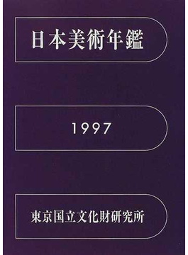 日本美術年鑑 平成9年版