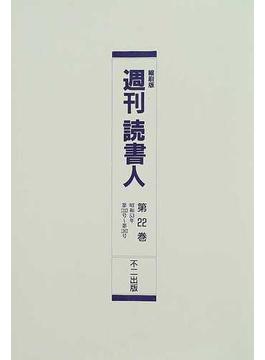 週刊読書人 縮刷版 第22巻 昭和53年1月〜12月/第1213号〜第1262号
