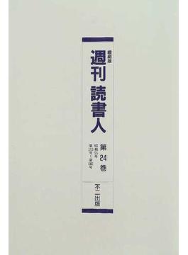 週刊読書人 縮刷版 第24巻 昭和55年1月〜12月/第1313号〜第1362号