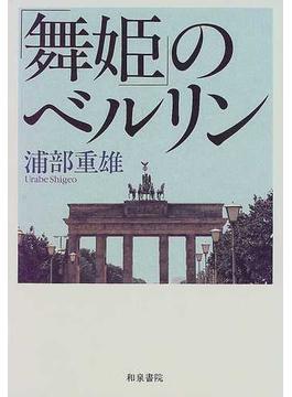「舞姫」のベルリン