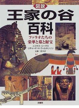 図説王家の谷百科 ファラオたちの栄華と墓と財宝