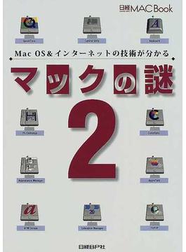 マックの謎 2 Mac OS&インターネットの技術が分かる