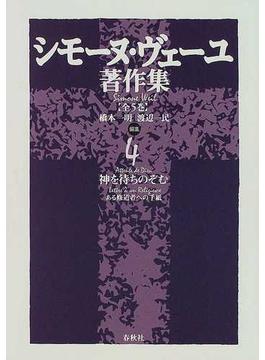 シモーヌ・ヴェーユ著作集 新装版 4 神を待ちのぞむ