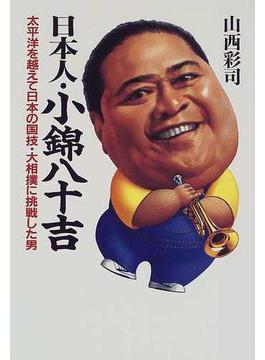 日本人・小錦八十吉 太平洋を越えて日本の国技・大相撲に挑戦した男