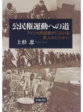 公民権運動への道 アメリカ南部農村における黒人のたたかい