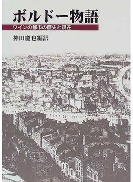 ボルドー物語 ワインの都市の歴史と現在