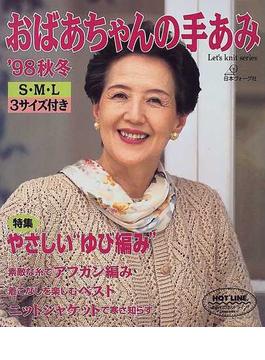 おばあちゃんの手あみ S・M・L3サイズ付き '98秋冬