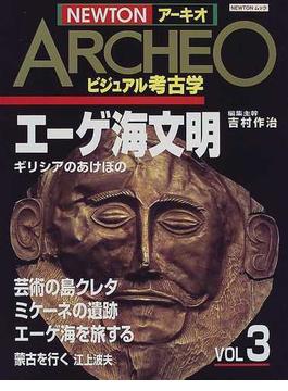 NEWTONアーキオ ビジュアル考古学 Vol 3 エーゲ海文明