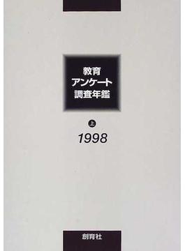 教育アンケート調査年鑑 1998上