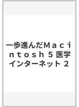 一歩進んだMacintosh 5 医学インターネット 2